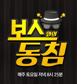 JTBC 보스와의 동침