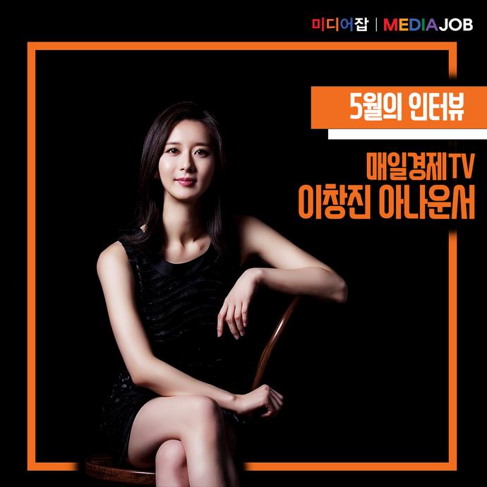 [19년 5월_미디어잡 현직인 인터뷰] '유창한 언변, 따뜻한 마…