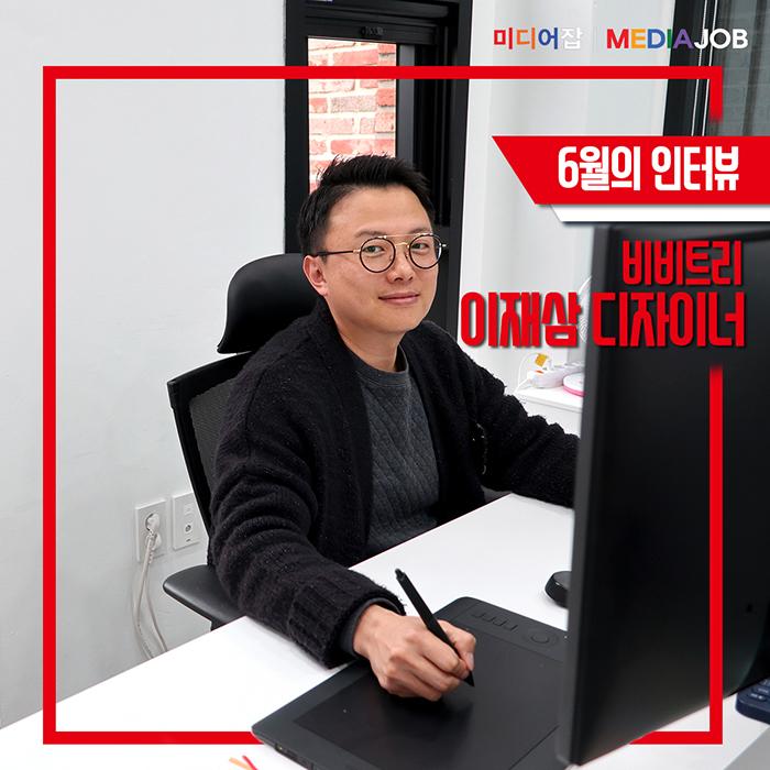 [19년 6월_미디어잡 현직인 인터뷰] 소통이 훌륭한 디자인을…