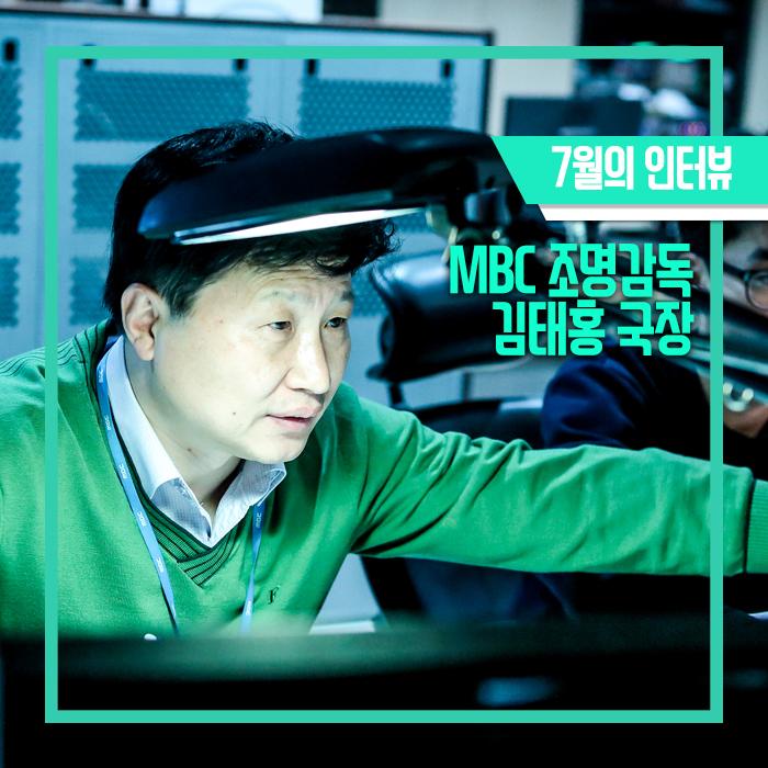 [19년 7월_미디어잡 현직인 인터뷰] MBC 조명감독 김태홍 국장