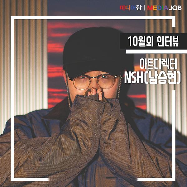 [19년 10월 미디어잡 현직인인터뷰] 일상, 예술이 되다_아트디…