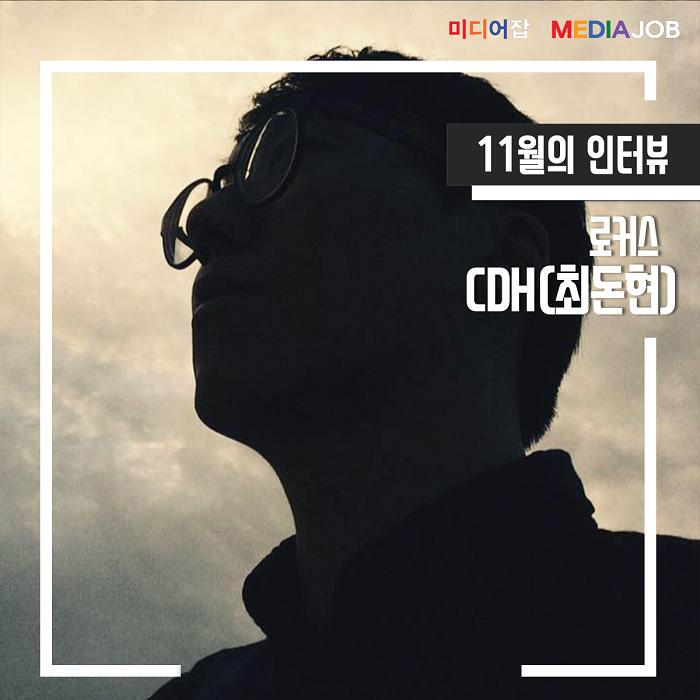 [19년 11월 미디어잡 현직인인터뷰] 생생한 현실로 만들다_CG…