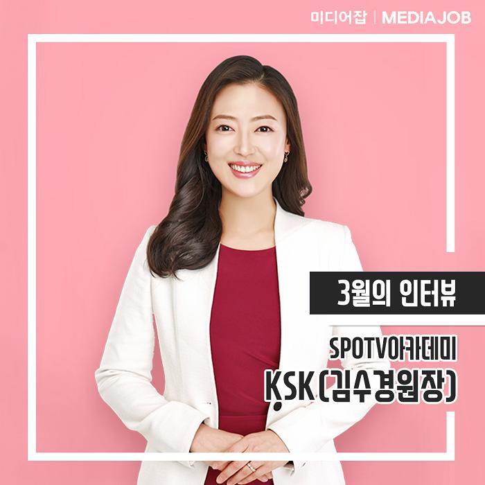 [20년 03월 미디어잡 현직인인터뷰] 도전이 주는 설렘을 잡아…