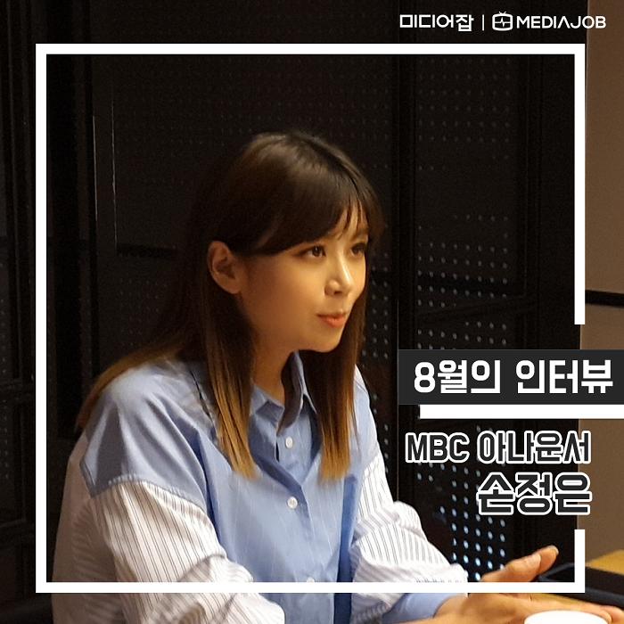 [20년 08월 미디어잡 현직인 인터뷰] 아나운서의 모든것!~MBC…