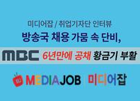 MBC 6년만에 공채 대비! MBC 취업의 꿈 미디어잡에서 잡는다!!