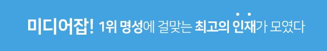 20181018 미디어잡1위