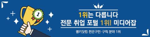 1위는 다릅니다. 미디어잡!