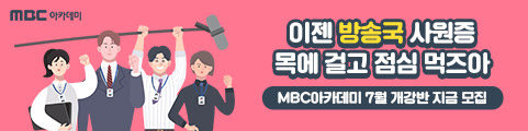 MBC방송아카데미 69기모집