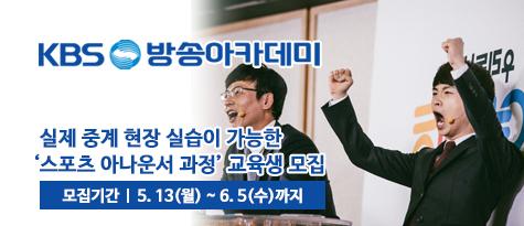 190510_KBS방송아카데미 스포츠 아나운서