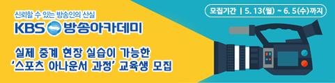 KBS방송아카데미 스포츠 아나운서 과정 모집