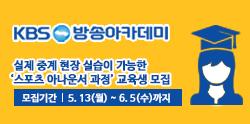 190510_KBS방송아카데미