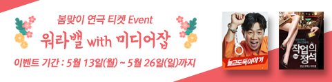 봄맞이 연극 티켓 EVENT