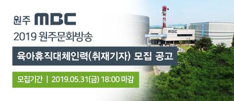 190521_원주MBC