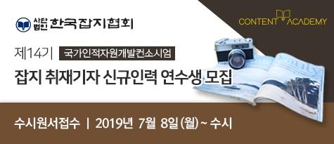 190710_한국잡지협회