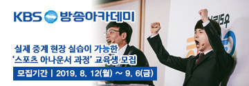 190809_KBS방송아카데미(스포츠아나운서)