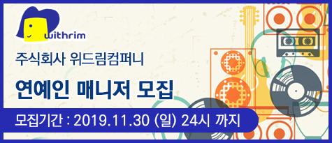 191104_위드림컴퍼니