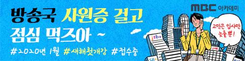 MBC방송아카데미 71기 모집