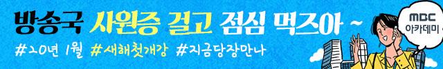 191106_MBC아카데미 71기