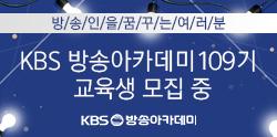 191108_KBS방송아카데미 109기