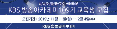 [KBS 방송아카데미] 109기 모집