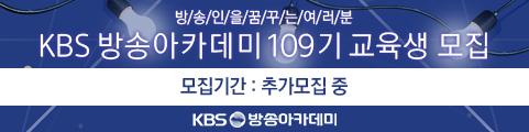 [KBS 방송아카데미] 109기 추가모집