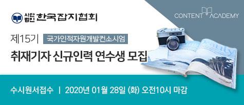 191205_잡지협회