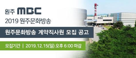 191205_원주MBC