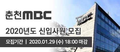 춘천MBC_200110