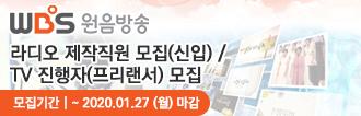 200113_원음방송