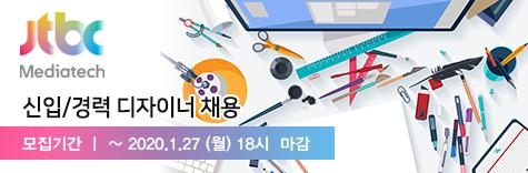 200113_JTBC미디어텍