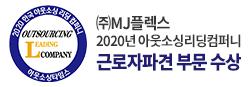 200210_아웃소싱컴퍼니