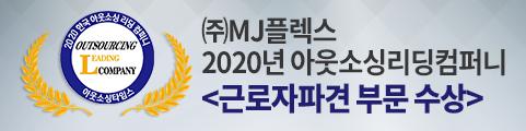2020 아웃소싱컴퍼니 근로자파견 부문 수상