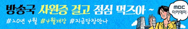 200217_MBC아카데미 72기