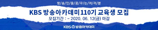 KBS방송아카데미 110기 교육생 모집!