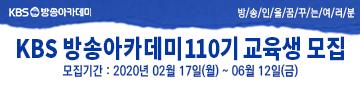 KBS110기_200217