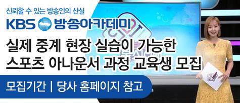 KBS방송아카데미 스포츠아나운서_200217