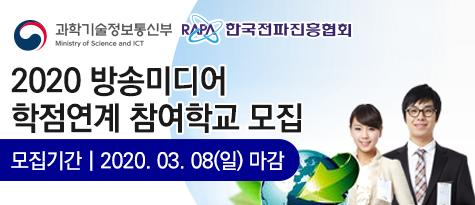 200218_한국전파진흥협회