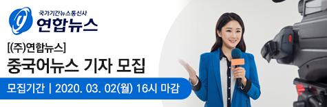 200220_연합뉴스