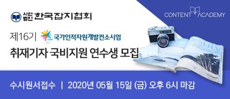 한국잡지협회