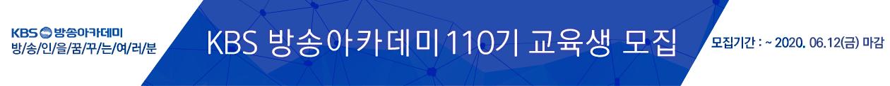 KBS방송아카데미 110기 교육생 모집_200414