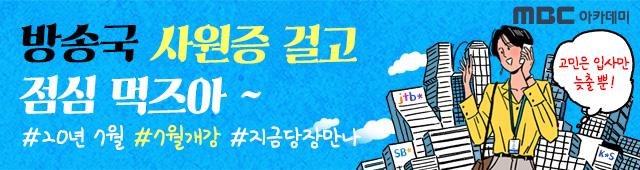 200525_MBC방송아카데미 73기
