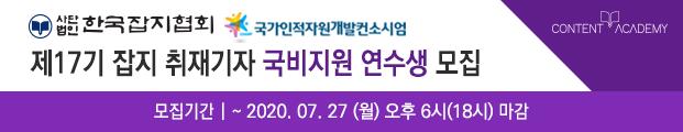 200622_한국잡지협회_17기 취재기자 연수생 모집