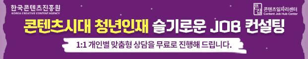 200625_한국콘텐츠진흥원
