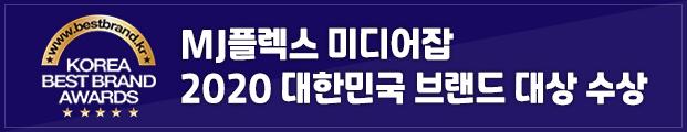 200626_대한민국브랜드대상