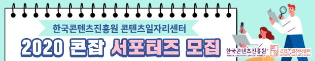 200721_콘진원 서포터즈