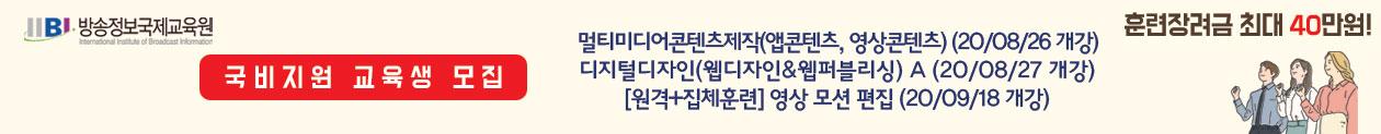 0724_방정원_국비지원교육생모집