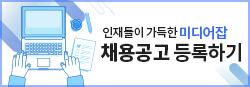 200728_채용공고등록_상시배너