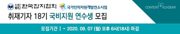 200730_한국잡지협회 18기