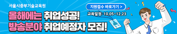 0803_중부기술교육원 메인 중앙