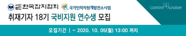 200826_한국잡지협회 일정수정